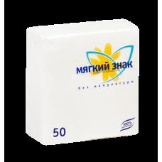 Бумажные салфетки: столовые Мягкий знак однослойные 50 листов 24х24 белые