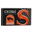 Канцелярские товары: Скобы для степлера №10 Sponsor